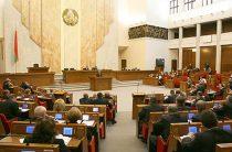 Национальное собрание Республики Беларусь
