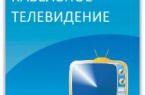 Телевидение кабельное и многоканальное
