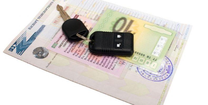 Автомобили: регистрация