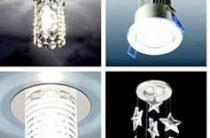 Осветительные приборы, светильники