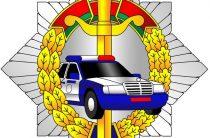 Государственная автомобильная инспекция